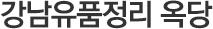강남유품정리